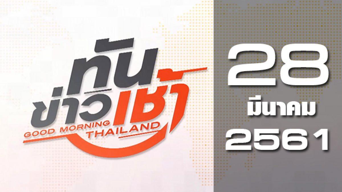 ทันข่าวเช้า Good Morning Thailand 28-03-61