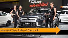 Mitsubishi Triton ตัวเตี้ยหน้าใหม่ พร้อมชมได้ในงาน Fast Auto Show 2019