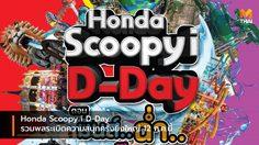 Honda Scoopy i D-Day รวมพลระเบิดความสนุกครั้งยิ่งใหญ่ 12 ก.ค.นี้