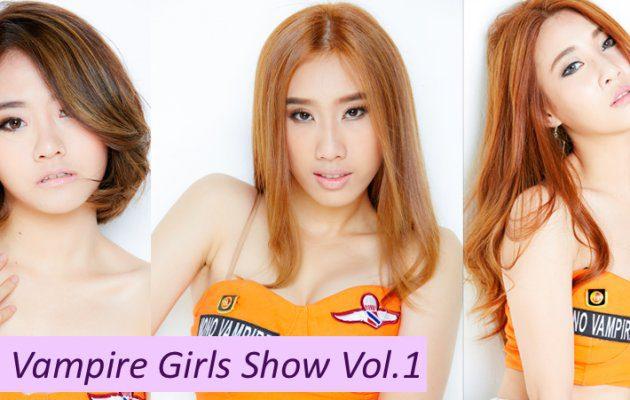 มาชมลีลาของสาวๆ Mono Vampire Girls อีกหนึ่งสีสันใน GSB TBSL2017