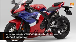 เคาะราคา Honda CBR1000RR-R อย่างเป็นทางการ เริ่มต้น 8 แสนกว่าบาท