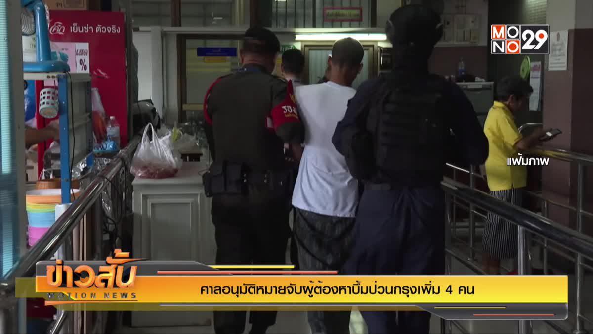 ศาลอนุมัติหมายจับผู้ต้องหาบึ้มป่วนกรุงเพิ่ม 4 คน