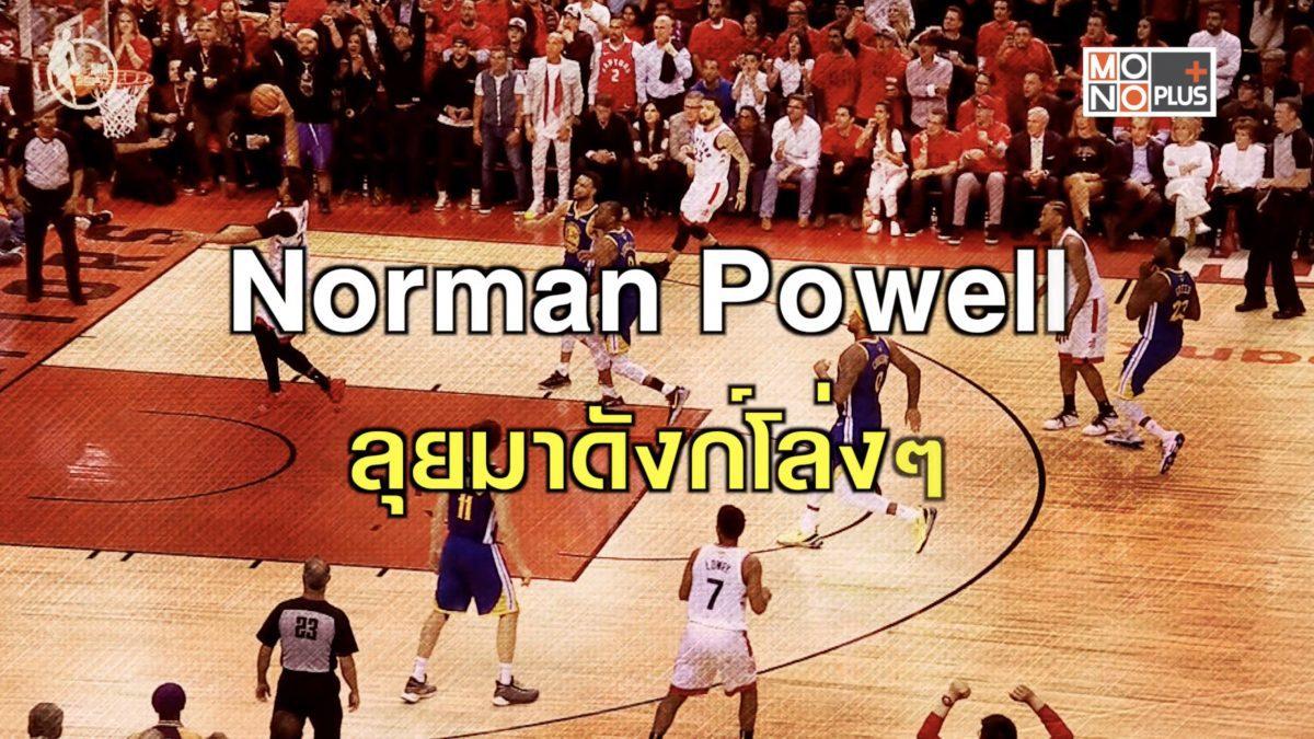 Norman Powell ลุยมาดังก์โล่งๆ