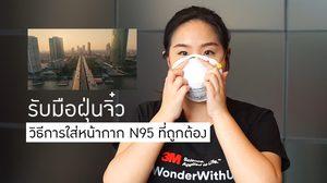 การเลือก และ วิธีการใส่หน้ากาก N95 ที่ถูกต้อง
