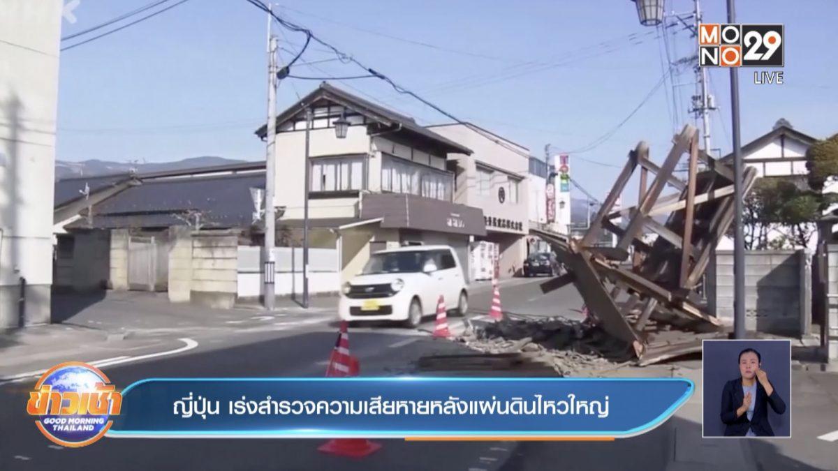 ญี่ปุ่น เร่งสำรวจความเสียหายหลังแผ่นดินไหวใหญ่ บาดเจ็บกว่า 140 ราย