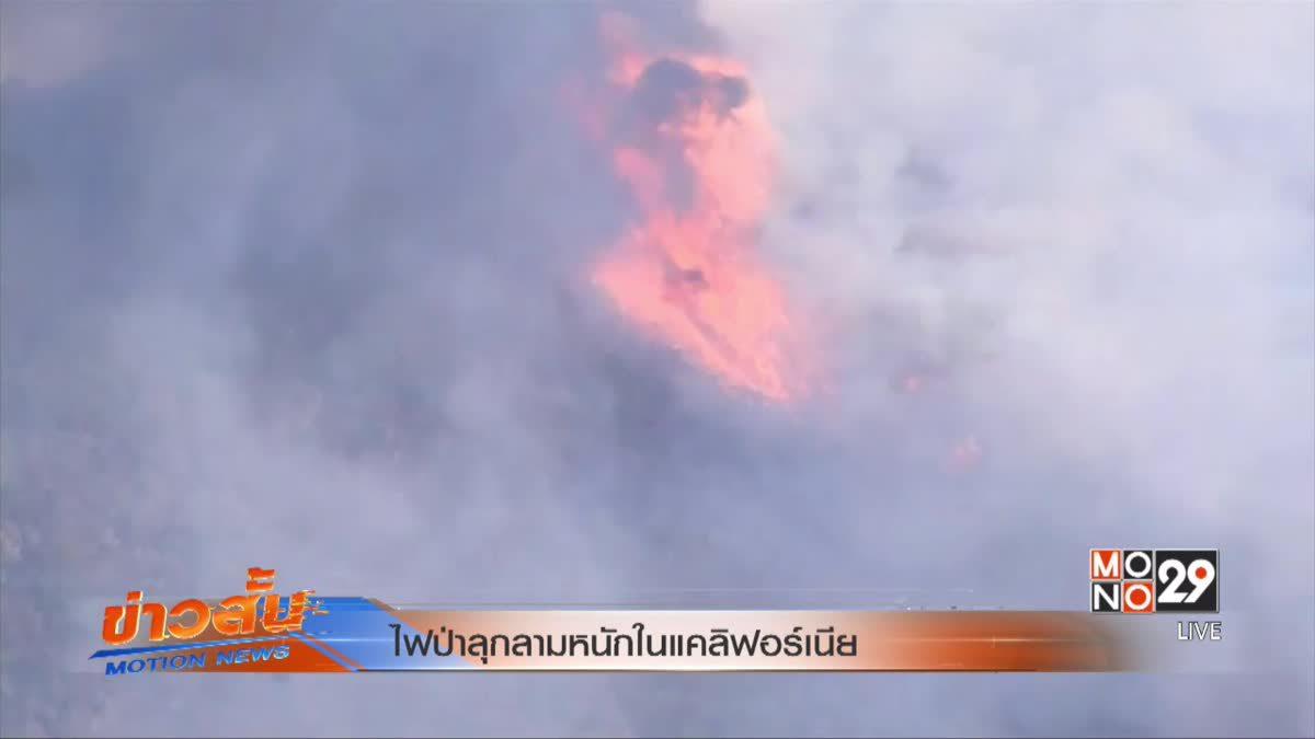 ไฟป่าลุกลามหนักในแคลิฟอร์เนีย