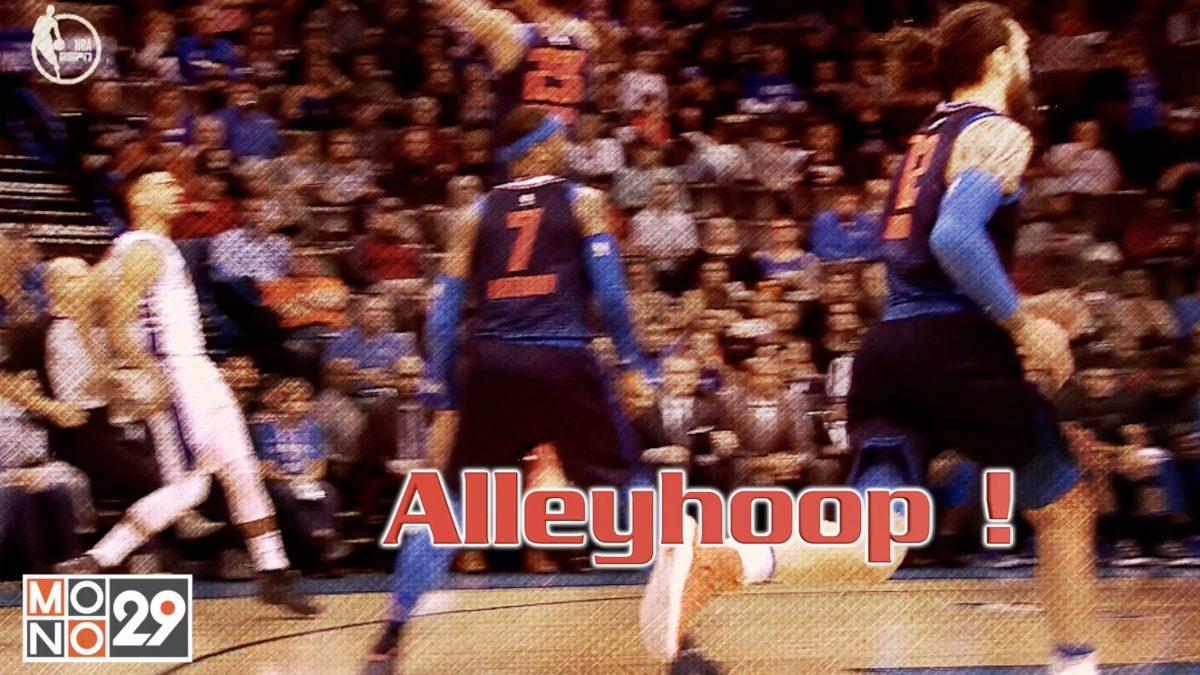Alleyhoop !