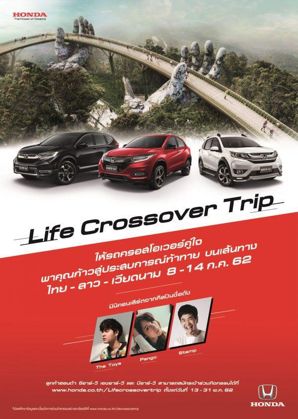 Life Crossover Trip