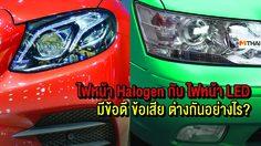 ไฟหน้า Halogen กับ ไฟหน้า LED มีข้อดี ข้อเสียต่างกันอย่างไร?