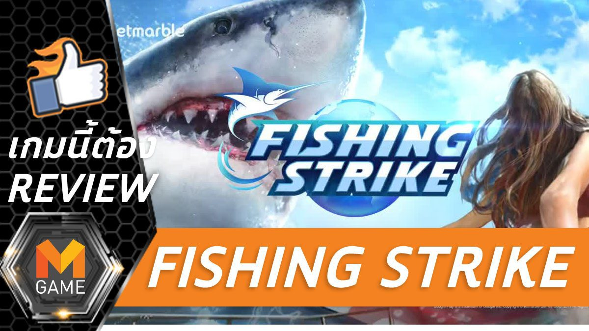 [REVIEW] Fishing Strike เกมตกปลาที่มีสกิลท่าแบบ RPG มันส์โคตร