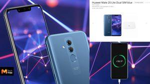 รีบเกิน!! Huawei Mate20 Lite โผล่ให้เปิดจองในโปแลนด์ก่อนงานเปิดตัว