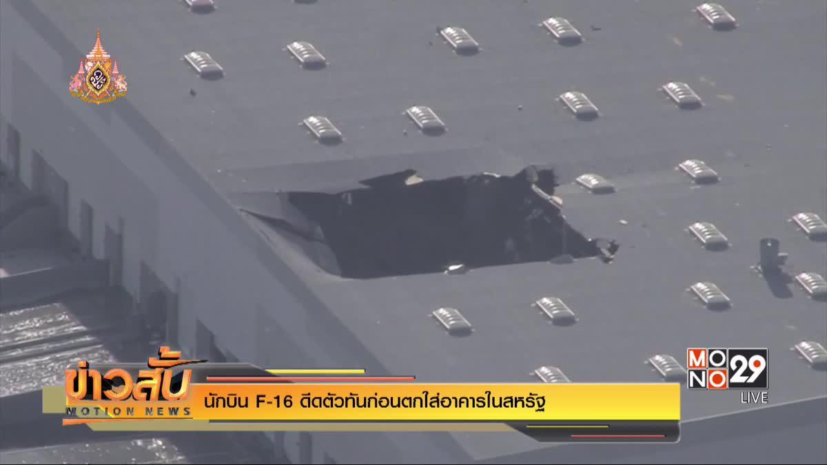 นักบิน F-16 ดีดตัวทันก่อนตกใส่อาคารในสหรัฐ
