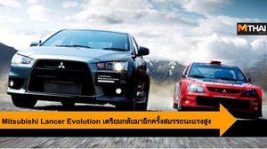 Mitsubishi Lancer Evolution ซีดานใช้ขุมพลังแบบเดียวกับ Renault Megane