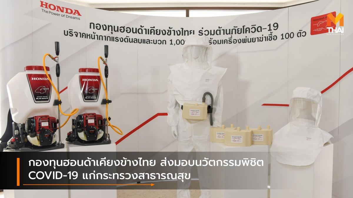 กองทุนฮอนด้าเคียงข้างไทย ส่งมอบนวัตกรรมพิชิต COVID-19 แก่กระทรวงสาธารณสุข