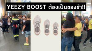 เดือด!! ต่อคิวซื้อรองเท้า YEEZY BOOST 350 เสียงตอบรับดีคนต่อคิวซัดกันเละ