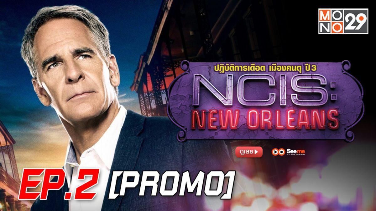 NCIS New Orleans ปฏิบัติการเดือด เมืองคนดุ ปี 3 EP.02 [PROMO]
