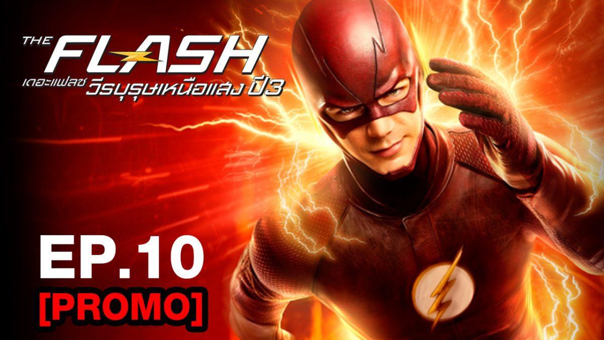 The Flash เดอะแฟลช วีรบุรุษเหนือแสง ปี3 EP.10 [PROMO]
