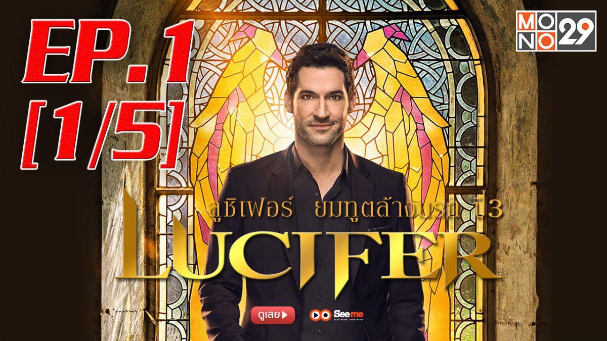 Lucifer ลูซิเฟอร์ ยมทูตล้างนรก ปี 3 EP.1 [1/5]