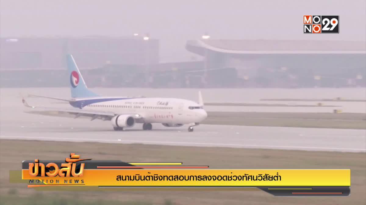 สนามบินต้าชิงทดสอบการลงจอดช่วงทัศนวิสัยต่ำ