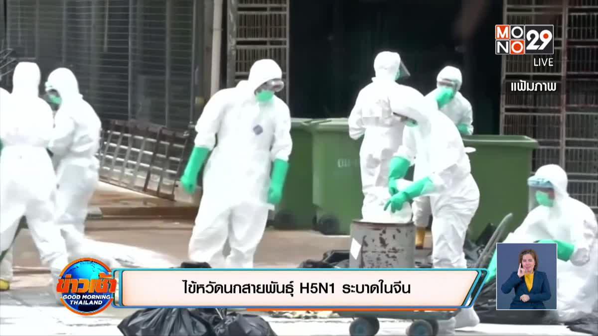 ไข้หวัดนกสายพันธุ์ H5N1 ระบาดในจีน