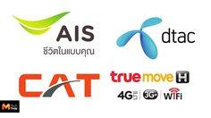 Ookla Speedtest เผยผลทดสอบความเร็วเน็ตค่ายหลักในไทย AIS, dtac, my, TrueMove