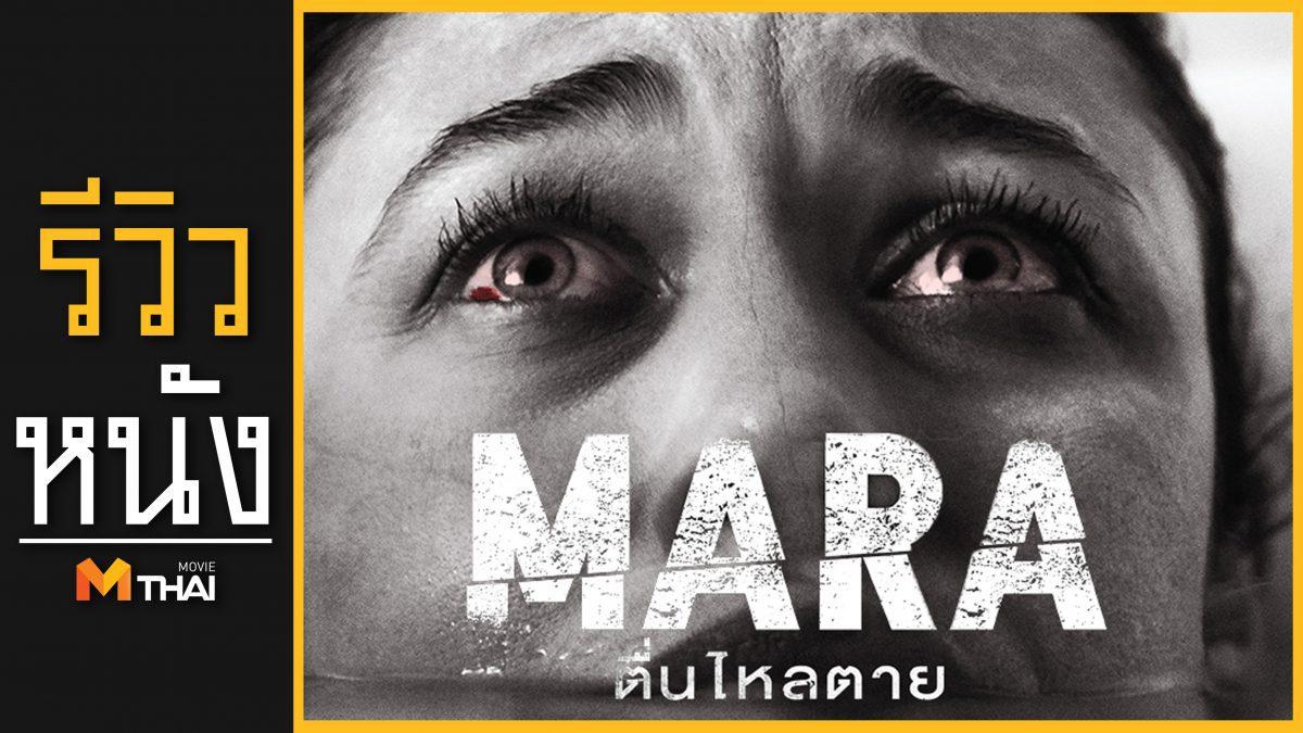 รีวิวหนัง Mara ตื่นไหลตาย