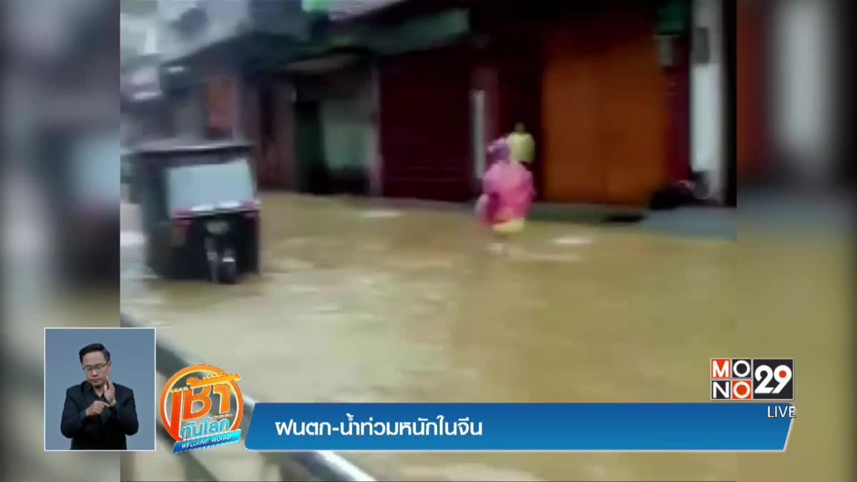ฝนตก-น้ำท่วมหนักในจีน