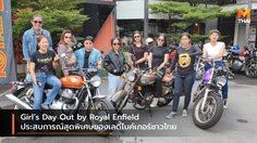 Girl's Day Out by Royal Enfield ประสบการณ์สุดพิเศษของเลดี้ไบค์เกอร์ชาวไทย