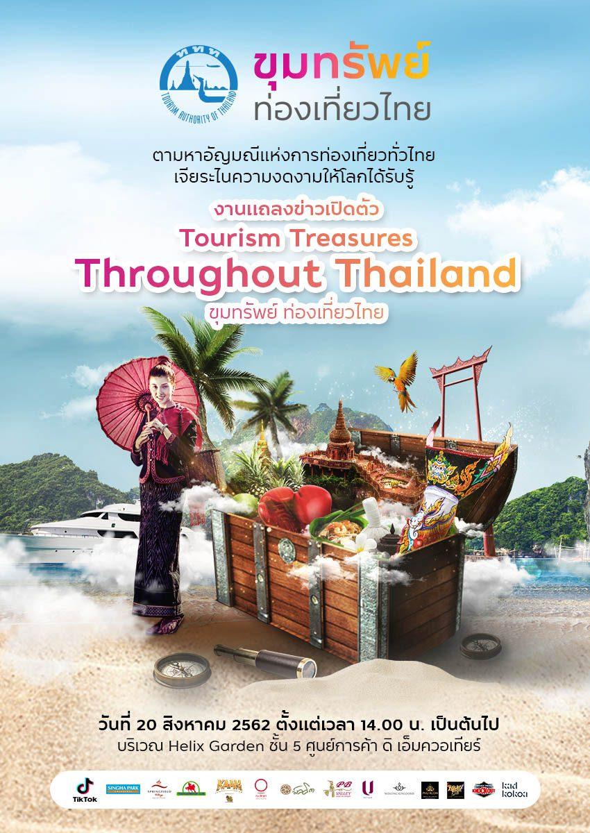 """ททท.จัดแถลงข่าว """"โครงการสร้างสรรค์ส่งเสริมสินค้า Tourism Treasures throughout Thailand (ขุมทรัพย์ท่องเที่ยวไทย)"""" 20 ส.ค.นี้ ณ ดิ เอ็มควอเทียร์"""