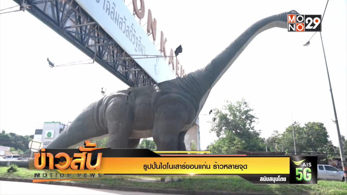 รูปปั้นไดโนเสาร์ขอนแก่น ร้าวหลายจุด