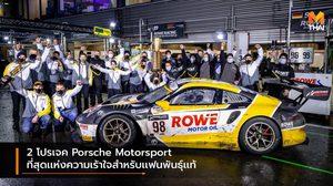 2 โปรเจค Porsche Motorsport ที่สุดเเห่งความเร้าใจสำหรับเเฟนพันธุ์เเท้