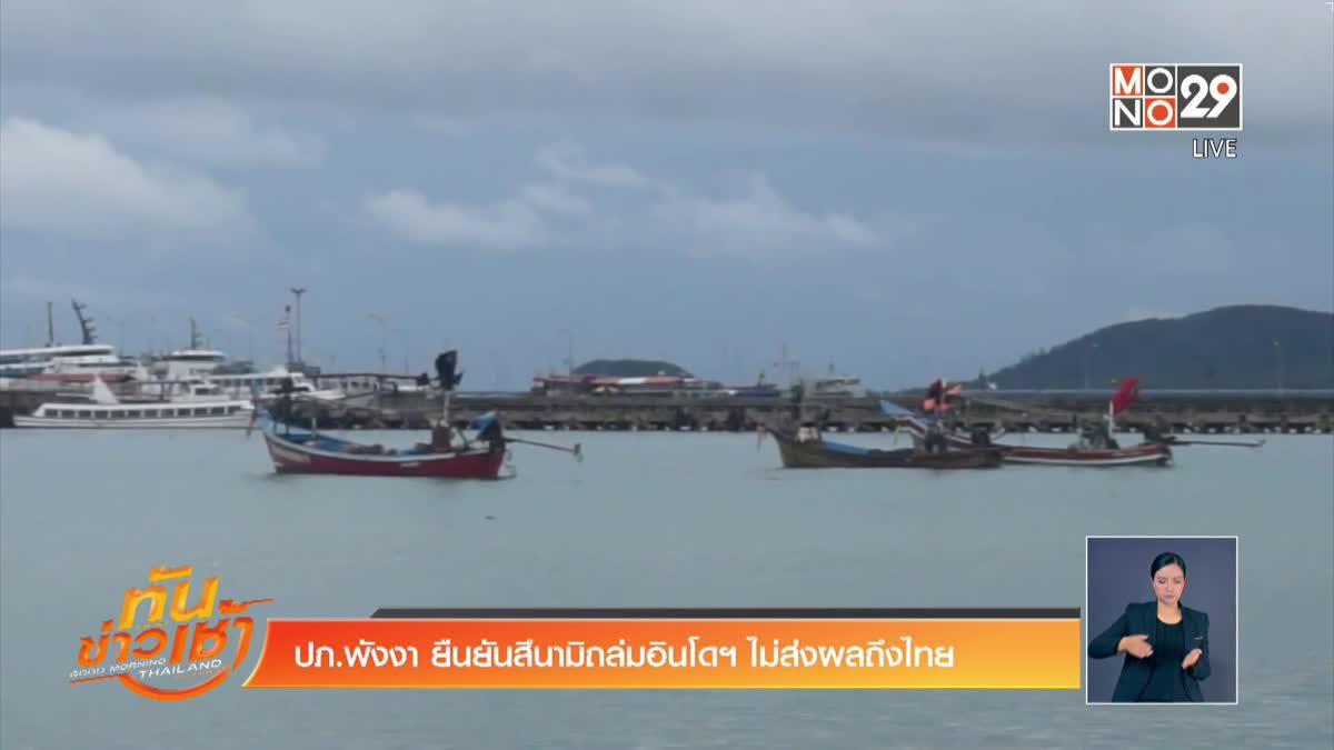 ปภ.พังงา ยืนยันสึนามิถล่มอินโดฯ ไม่ส่งผลถึงไทย