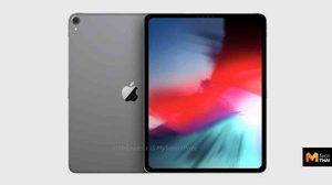 เผยภาพเรนเดอร์ CAD iPad pro 12.9  นิ้ว ปี 2018 ขอบจอบางลง และไร้ช่องเสียบหูฟัง