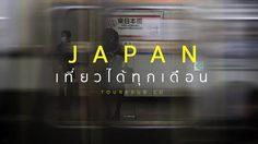 12 เดือน 12 เทศกาล ญี่ปุ่นเที่ยวได้ตลอดทั้งปี!