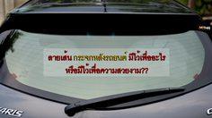 ลายเส้น กระจกหลังรถยนต์ มีไว้เพื่ออะไร หรือมีไว้เพื่อความสวยงาม