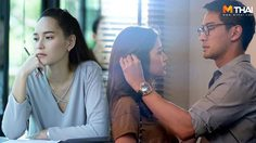 ห้องเรียนไม่ได้สอน! 5 ข้อที่ผู้หญิงต้องเรียนรู้จาก ละครเมีย 2018