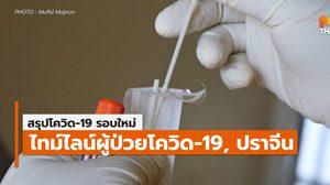 สรุปเคส-ไทม์ไลน์ โควิด-19 จ.ปราจีน (ล่าสุด)