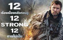 12 เรื่องเบื้องหลังก่อนดู 12 Strong 12 ตายไม่เป็น