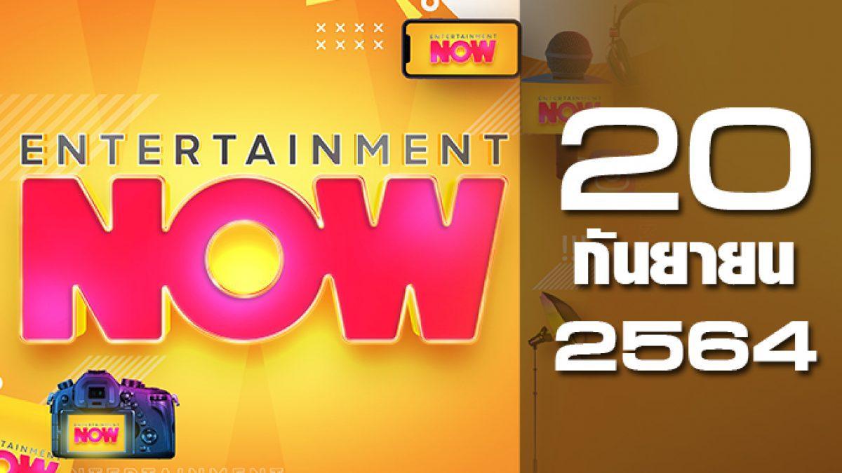 Entertainment Now 20-09-64