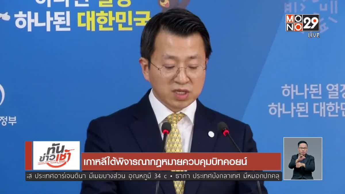 เกาหลีใต้พิจารณากฎหมายควบคุมบิทคอยน์