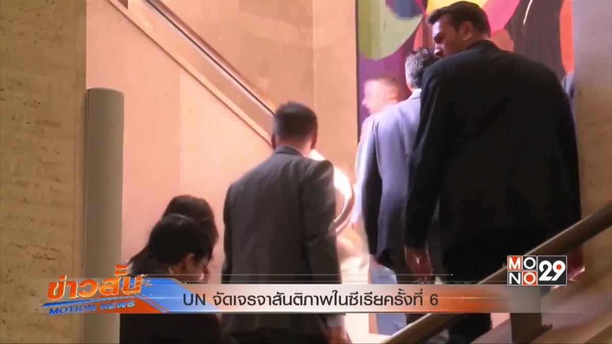 UN จัดเจรจาสันติภาพในซีเรียครั้งที่ 6