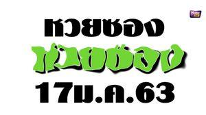 เลขดัง หวยซอง งวดวันที่ 17 มกราคม 2563
