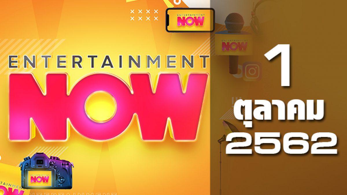 Entertainment Now Break 2 01-10-62