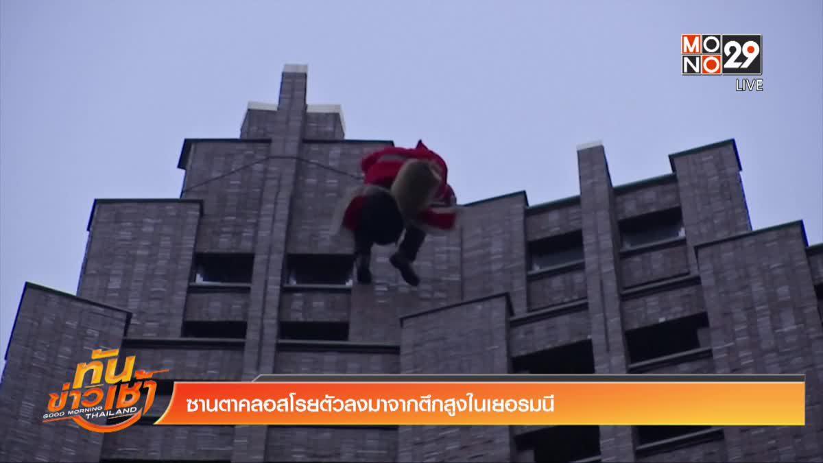 ซานตาคลอสโรยตัวลงมาจากตึกสูงในเยอรมนี