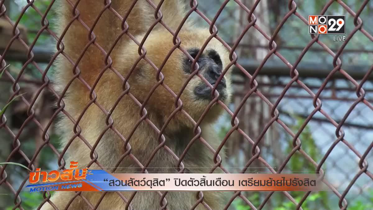 """""""สวนสัตว์ดุสิต"""" ปิดตัวสิ้นเดือน เตรียมย้ายไปรังสิต"""