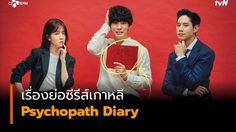 เรื่องย่อซีรีส์เกาหลี Psychopath Diary