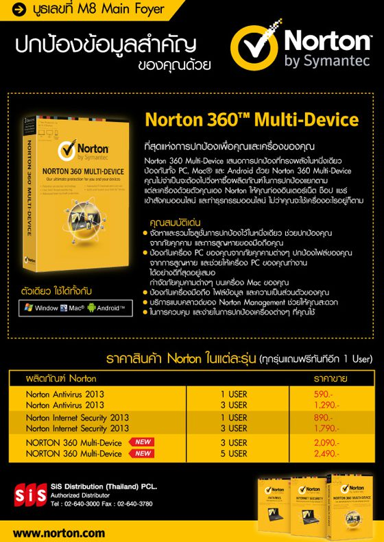 Norton-CommartNextgen20132web