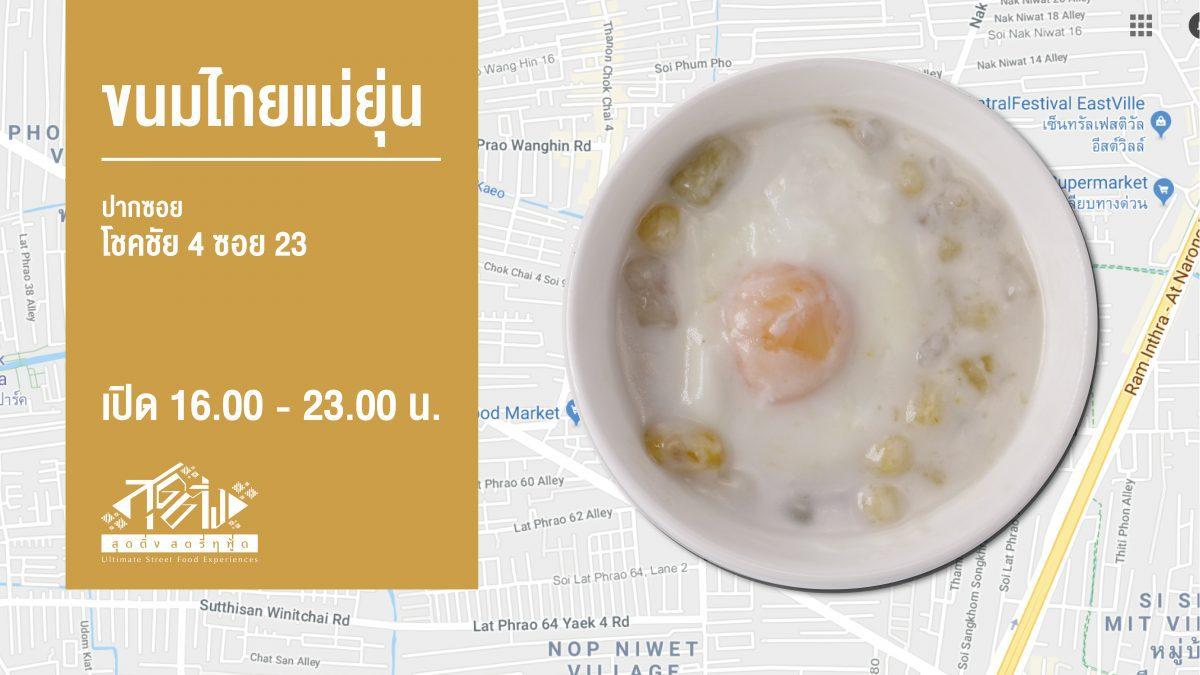 ร้านขนมไทยแม่ยุ่น โชคชัย 4 รวมขนมไทยน้ำเชื่อมและน้ำกะทิ