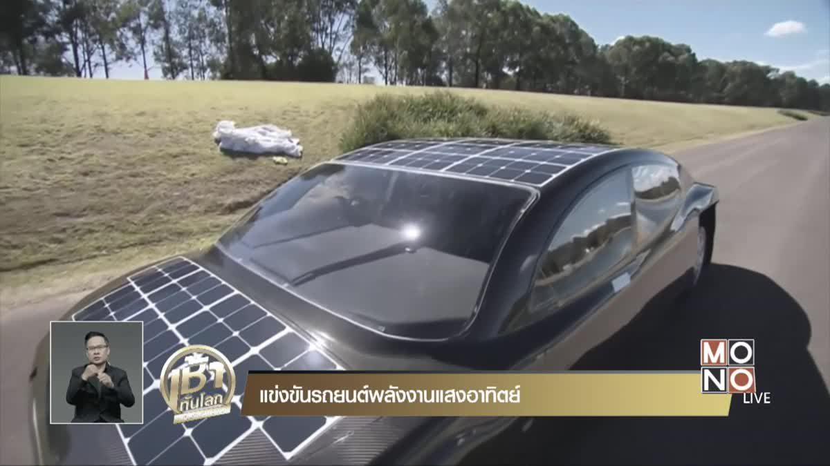แข่งขันรถยนต์พลังงานแสงอาทิตย์