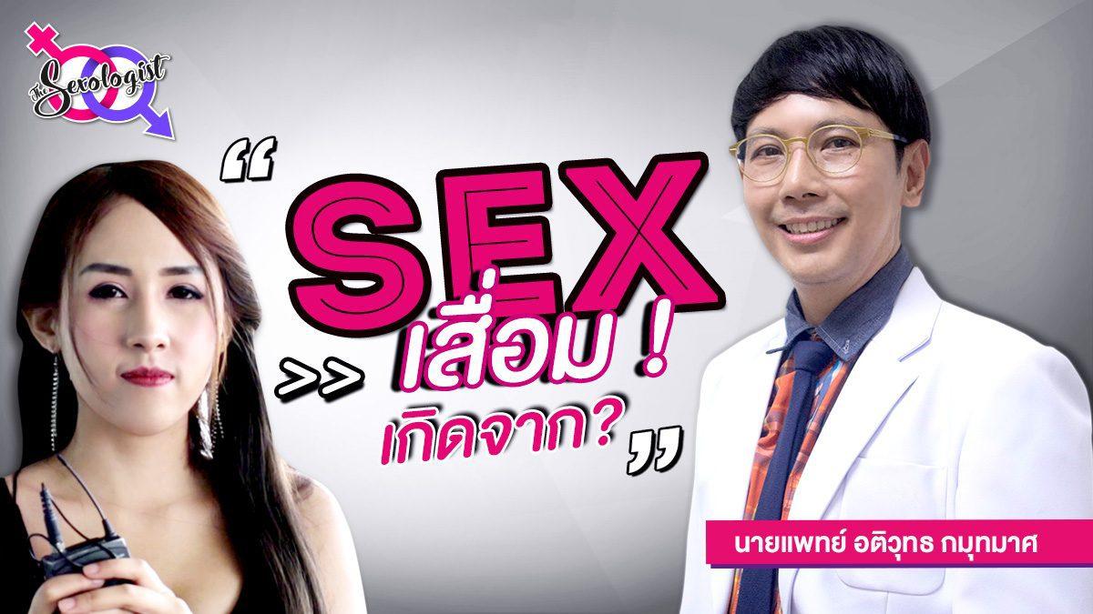 "The Sexologist กับคุณหมออติวุทธ ""ปัญหาเซ็กซ์เสื่อมเกิดจากอะไร?"""